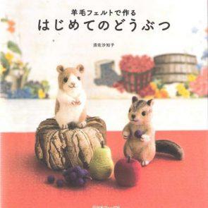 須佐沙知子的羊毛氈動物樂園