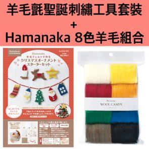 日本Hamanaka聖誕刺繡羊毛氈材料包