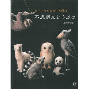 須佐沙知子的不思議動物